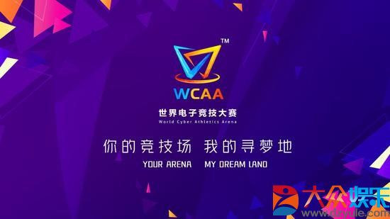创国际竞技舞台,添电竞申奥力量,WCAA2020国际高校对抗赛正式发布!