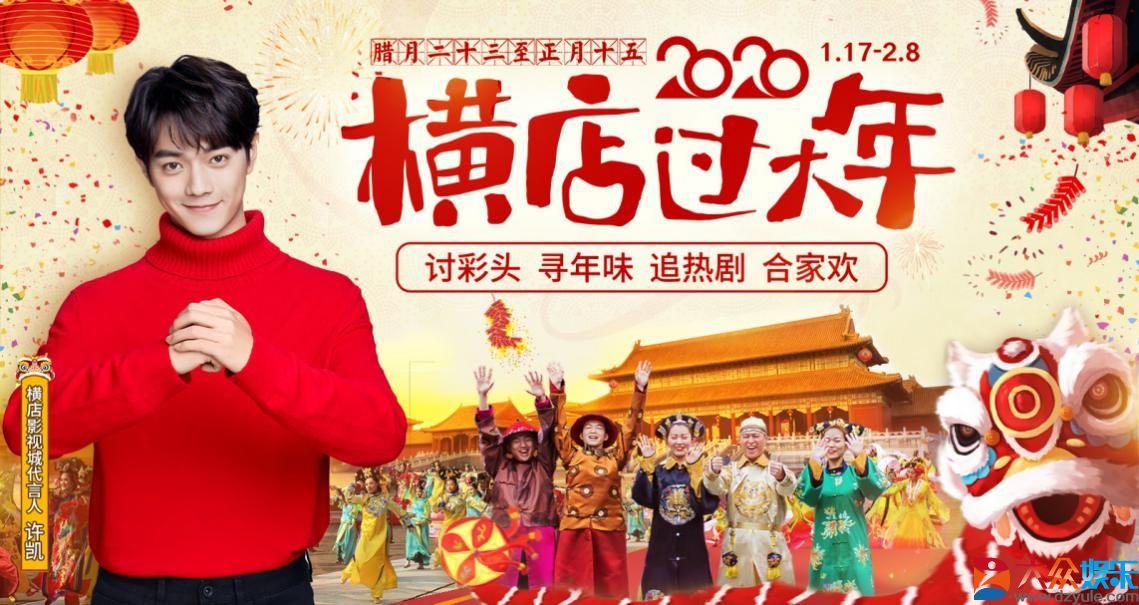 春节出游首选,横店推出超值门票、套餐优惠