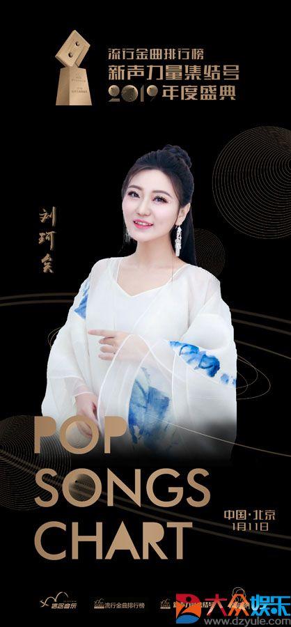 国风歌者刘珂矣获颁『最流行·年度国风音乐唱作人』荣誉