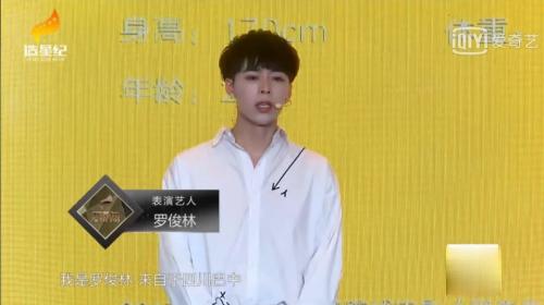 罗俊林录制《我是角》综艺节目第十六期