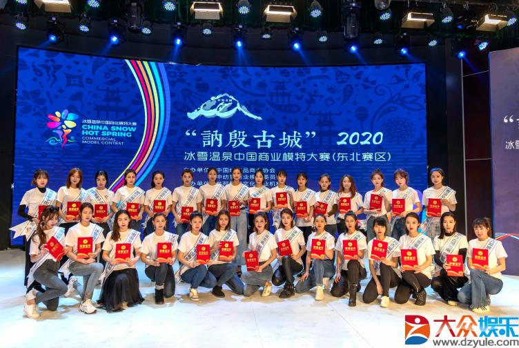 2020冰雪温泉东北赛区新闻资料