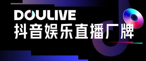 抖音推出DOULive娱乐直播厂牌,四大王牌项目加速线下娱乐场景直播化