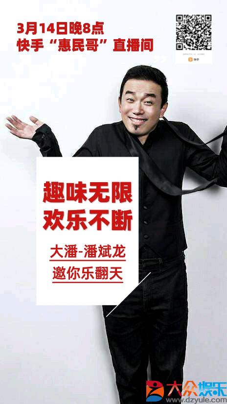 """喜剧""""惠民哥""""大潘潘斌龙:我愿意尝试创新欢乐公益新模式"""
