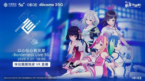 """虚拟偶像""""麟&犀""""跨国演唱会即将上演,推出5G+VR沉浸体验"""