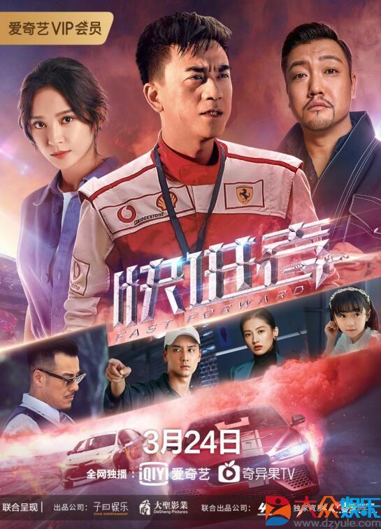 IG今日-《快进者》爱奇艺今日上映 众星加盟竞速人生