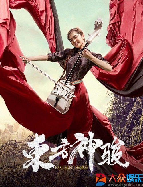 XI全网-《东方神骏》定档4月5日 马头琴组合央视大赛夺魁史