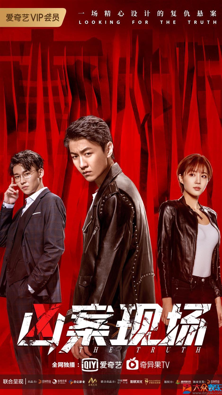 刑侦网剧《凶案现场》定档4月10日 反转悬疑正邪较量即将上演