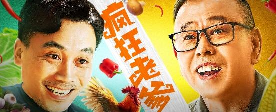 """QGhappy-《疯狂老爹》爱奇艺爆笑上映 实力阵容倾情加盟 """"无赖""""校长智斗潘长江"""