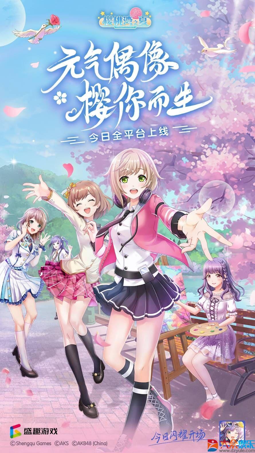 牵手日本国民级偶像IP闪耀公演 盛趣游戏《樱桃湾之夏》今日全平台上线