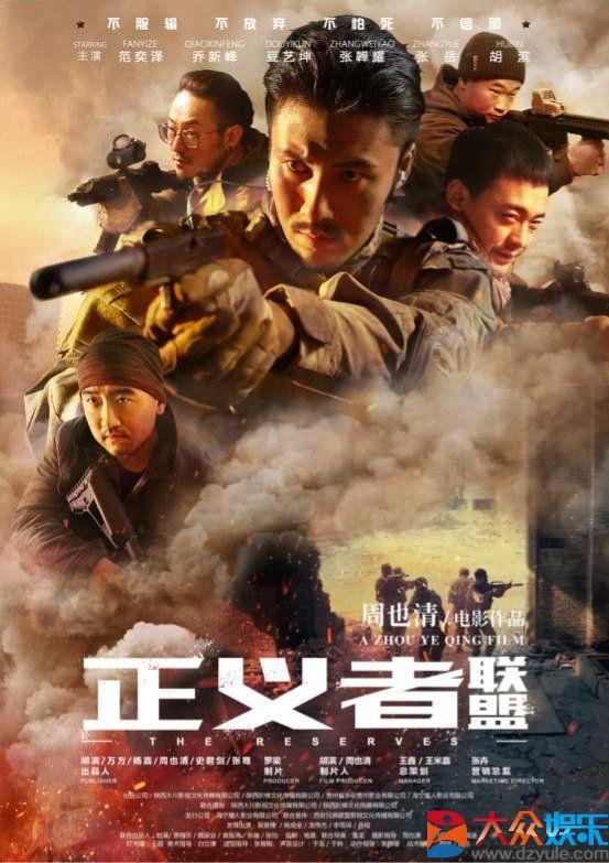 "XI全网-《正义者联盟》定档4月11日上线爱奇艺 重装集结""战狼""归来"