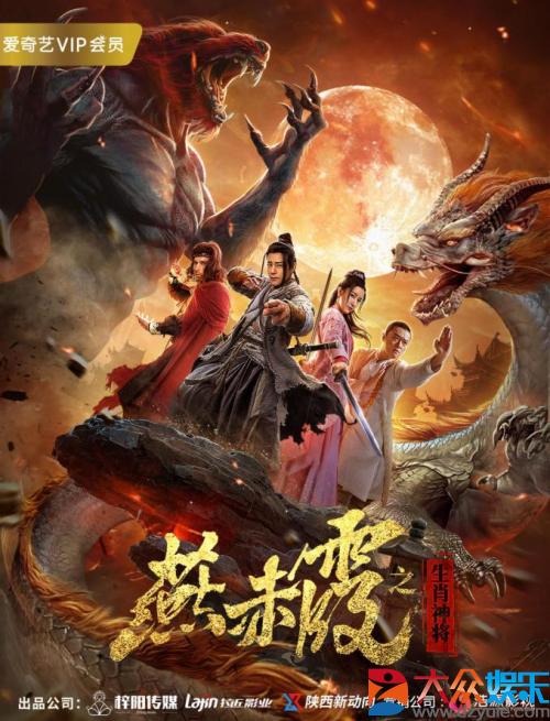 QGhappy-电影《燕赤霞生肖神将》3月20日在爱奇艺电影频道独家播出