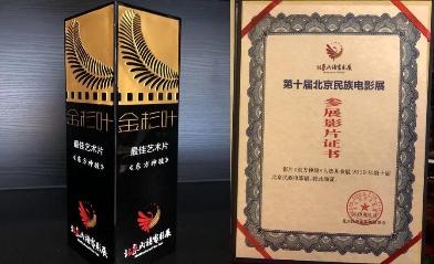 XI全网-《东方神骏》4月27日即将上映,余音缭绕缘定马头琴