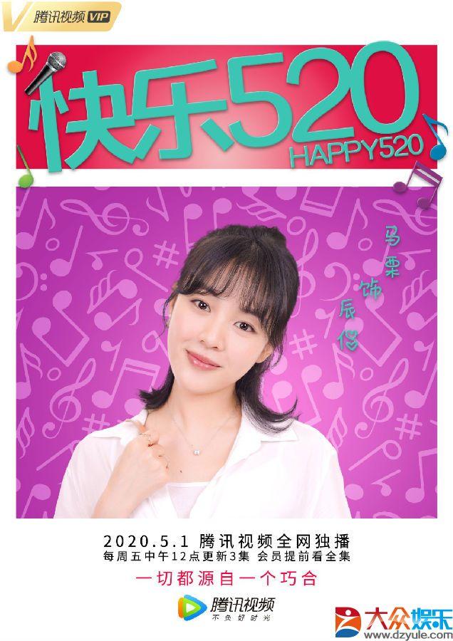 马栗出道一周年 新作《快乐520》担纲女一诠释乐天派少女