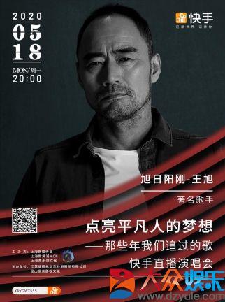 旭日阳刚王旭快手直播暨电影《山神》新闻发布会