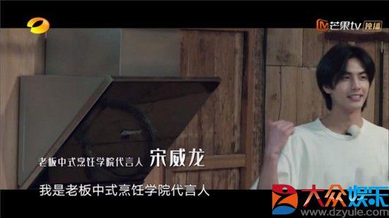 宋威龙亮相《向往的生活》,老板电器助力打造无烟烹饪环境