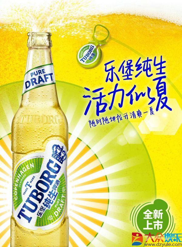乐堡纯生啤酒全新升级,今夏一起趁热玩!