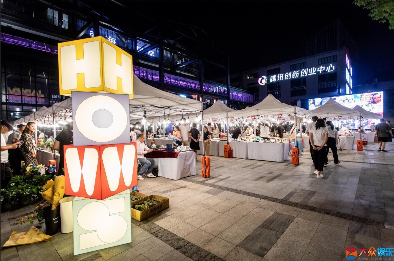 打开夜经济的新方式 大创智用文创集市点亮杨浦
