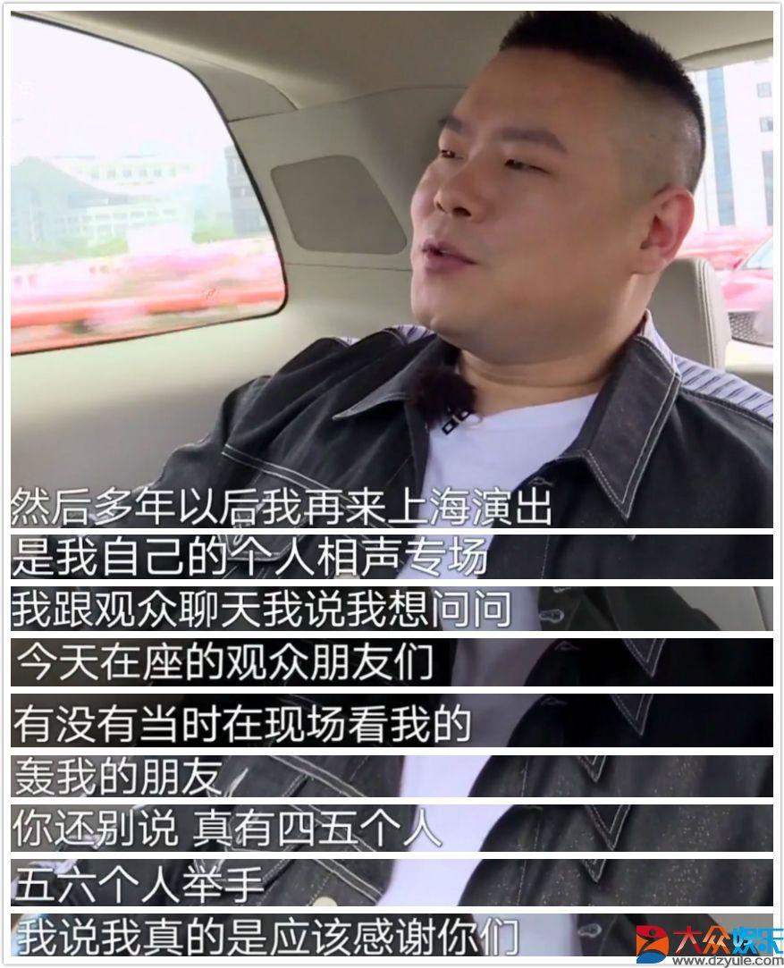 《极限挑战》岳云鹏重回当年被轰下台的体育馆,忆往事,他哭了