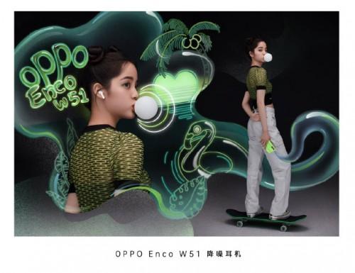 """欧阳娜娜迎来20岁首播 带火""""降噪大魔王""""OPPO Enco W51"""