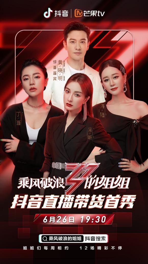 """3位""""姐姐""""加盟""""乘风破浪""""抖音直播带货首秀,黄晓明将惊喜助"""