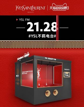YSL圣罗兰X天猫超级品牌日,电台调频等你来打卡