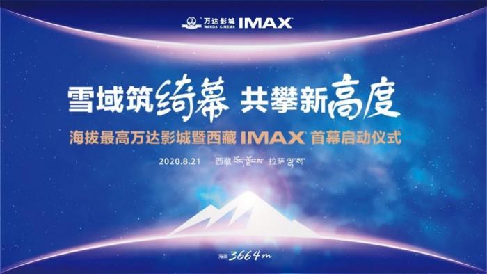 海拔最高万达影城开幕 携手IMAX共启新征程