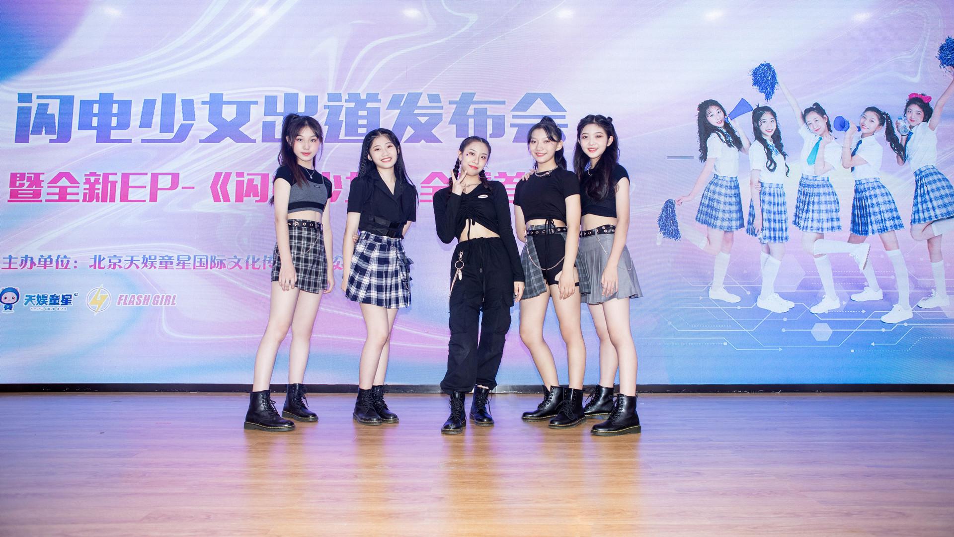 闪电少女出道发布会暨全新EP《闪电少女》全球首秀在京成功举办