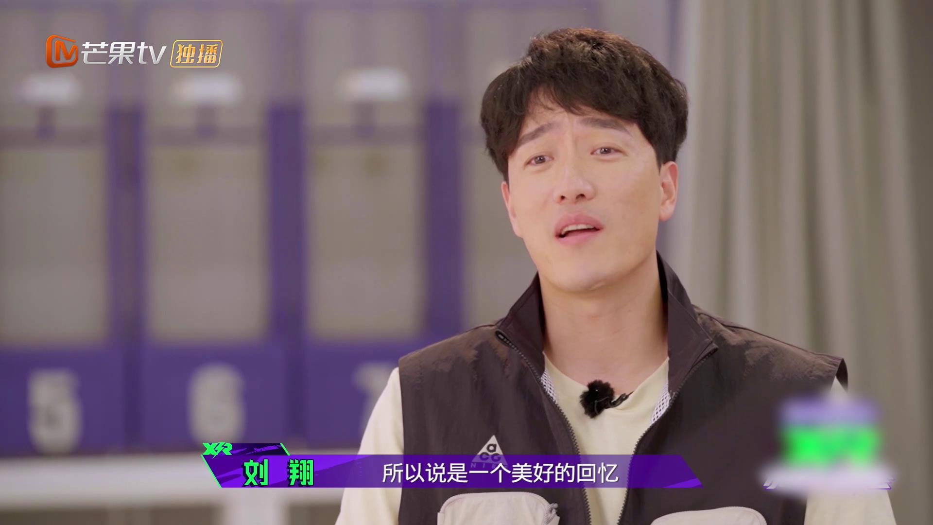 """《小巨人运动会》刘翔回忆奥运会夺冠 坦言:""""想永远停留在21岁"""""""