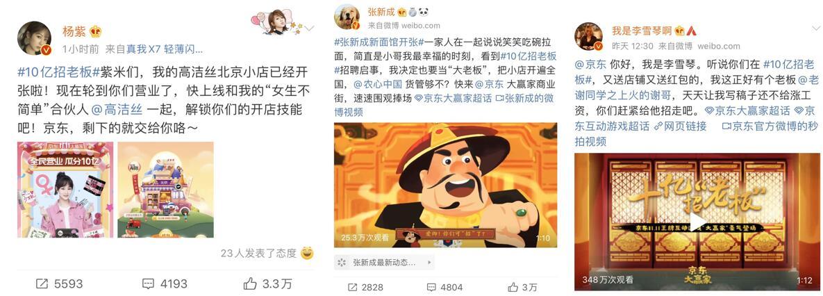 JD.COM 11.11赢家太受欢迎了!安迪 李雪芹和张康阳也在玩?