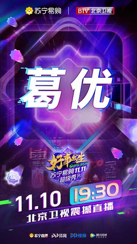葛优、陈思成、玛丽、沈腾加盟北京卫视《苏宁易购1111超级秀》最强热搜预定