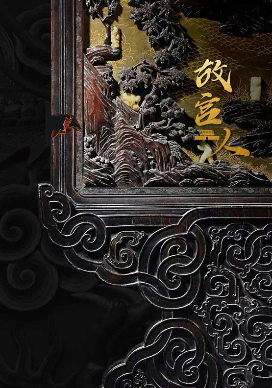 紫禁城600年,话剧《故宫人》正在进行时