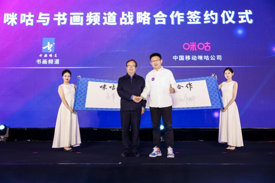 中国移动咪咕公司与中央数字电视书画频道展开全面合作