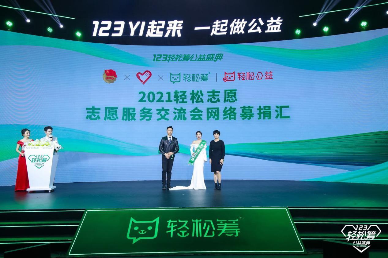 第四届轻松筹公益盛典开幕 再获10亿级关注铸造2020公益里程碑