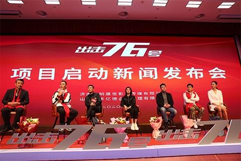 抗战题材剧《出击76号》项目启动仪式在济南举行