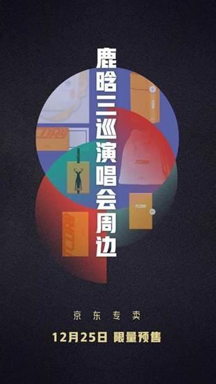 鹿晗2021巡回演唱会「π DAY」周边上线京东 12月25日开启预售助力公益