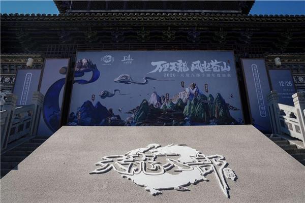 2020年《天龙八部手游》年度盛典落地云南大理,继续武侠数字文旅新征程  第3张