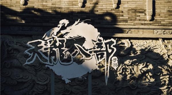 2020年《天龙八部手游》年度盛典落地云南大理,继续武侠数字文旅新征程  第5张