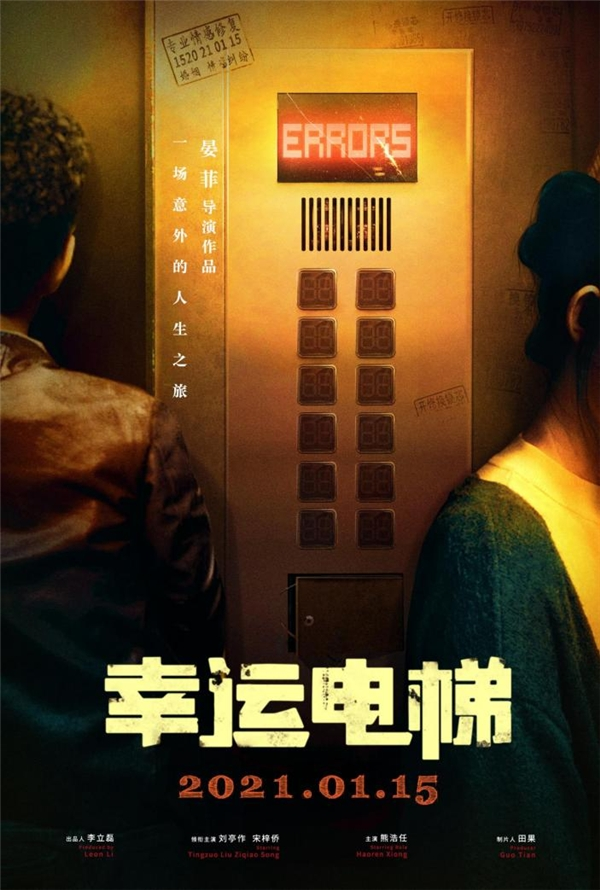 电影《幸运电梯》固定在1.15 提前透露几个主要观点