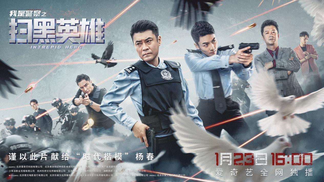 电影《扫黑英雄》 1月23日在线古筝质感解读中国警察力量