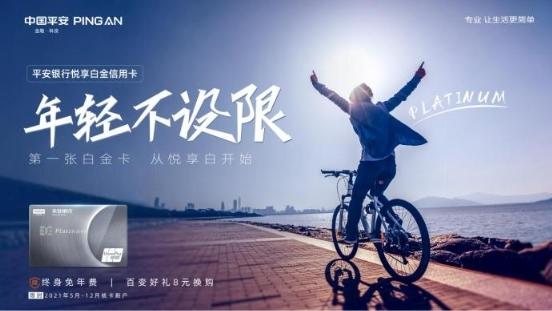 限时福利丨带上平安银行悦享白金卡,解锁深圳年轻人的快乐星球