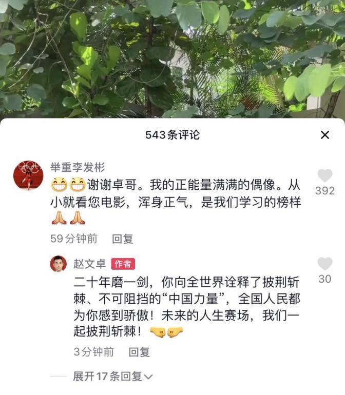 赵文卓举千金隔空回应奥运冠军李发彬,有望同框《披荆斩棘的哥哥》?
