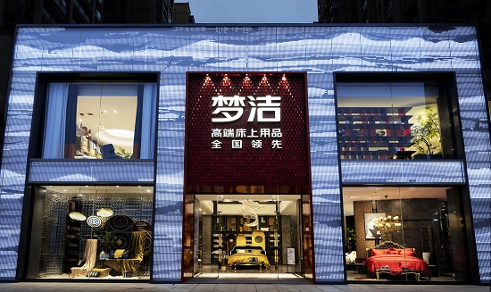 梦洁官宣品牌代言人,引领武汉夜场休闲高端床上用品新风尚插图(3)