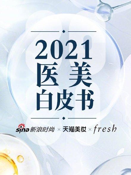 Fresh天猫超级品牌日盛大开启,古源修护系列再现品牌传奇修护力插图(5)