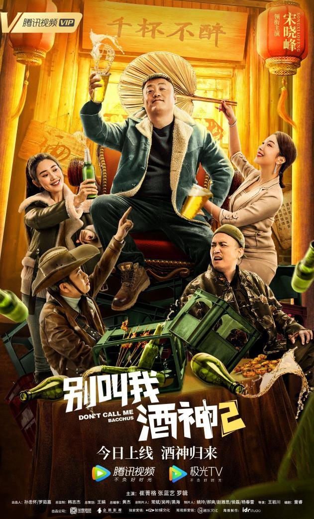 """《别叫我酒神2》今日上线,""""酒神""""宋晓峰热力回归,爆笑斗酒局中局插图"""