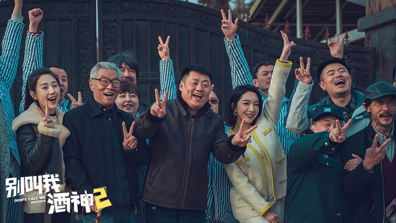 """《别叫我酒神2》今日上线,""""酒神""""宋晓峰热力回归,爆笑斗酒局中局插图(1)"""
